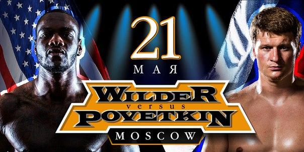 wilder-povetkin_2